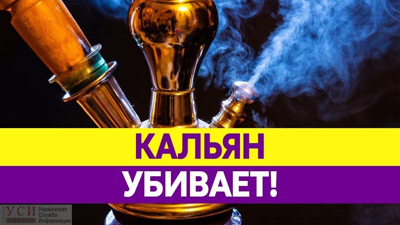 Труханов vs кальяны: в мэрии хотят устанавливать таблички об опасности курения «фото»