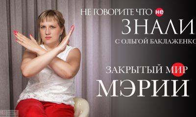 Закрытый мир мэрии: что с ним не так? (видеоблог) «фото»