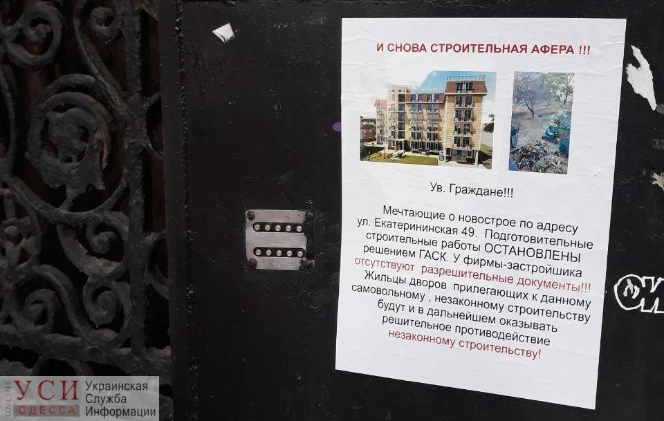 Стройкой на Екатерининской займутся правоохранители: тут начали работы без документов «фото»