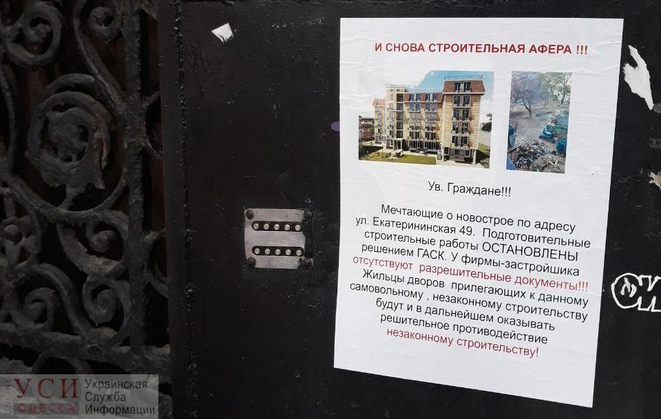 Жители Екатерининской готовятся оказывать сопротивление незаконному строительству без документов (фото) «фото»