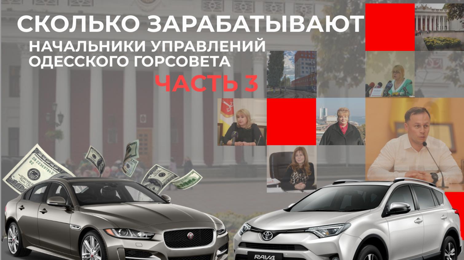 Сколько зарабатывают начальники управлений и департаментов Одесского горсовета – Часть 3 «фото»