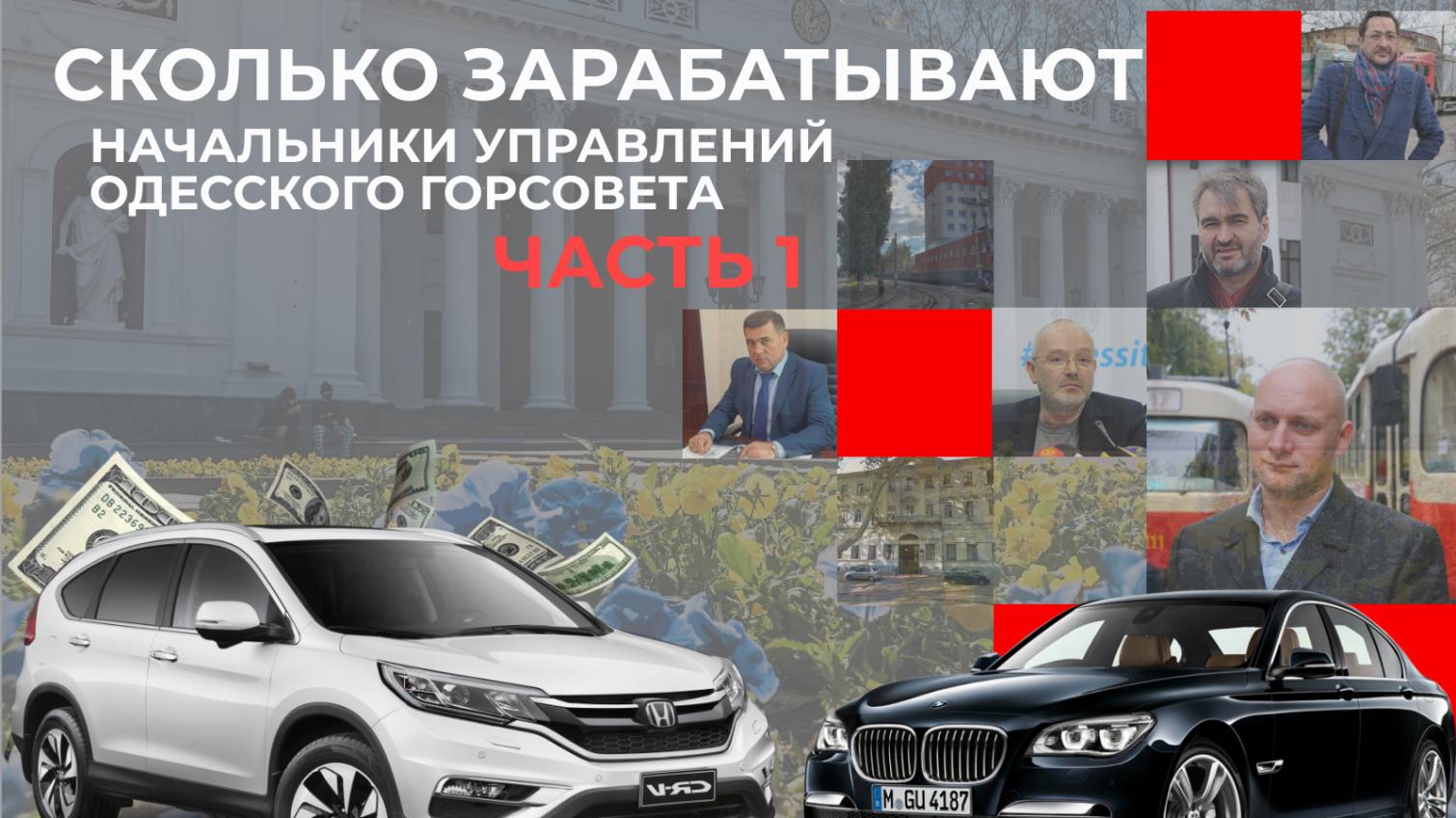 Сколько зарабатывают начальники управлений и департаментов Одесского горсовета — Часть 1 «фото»