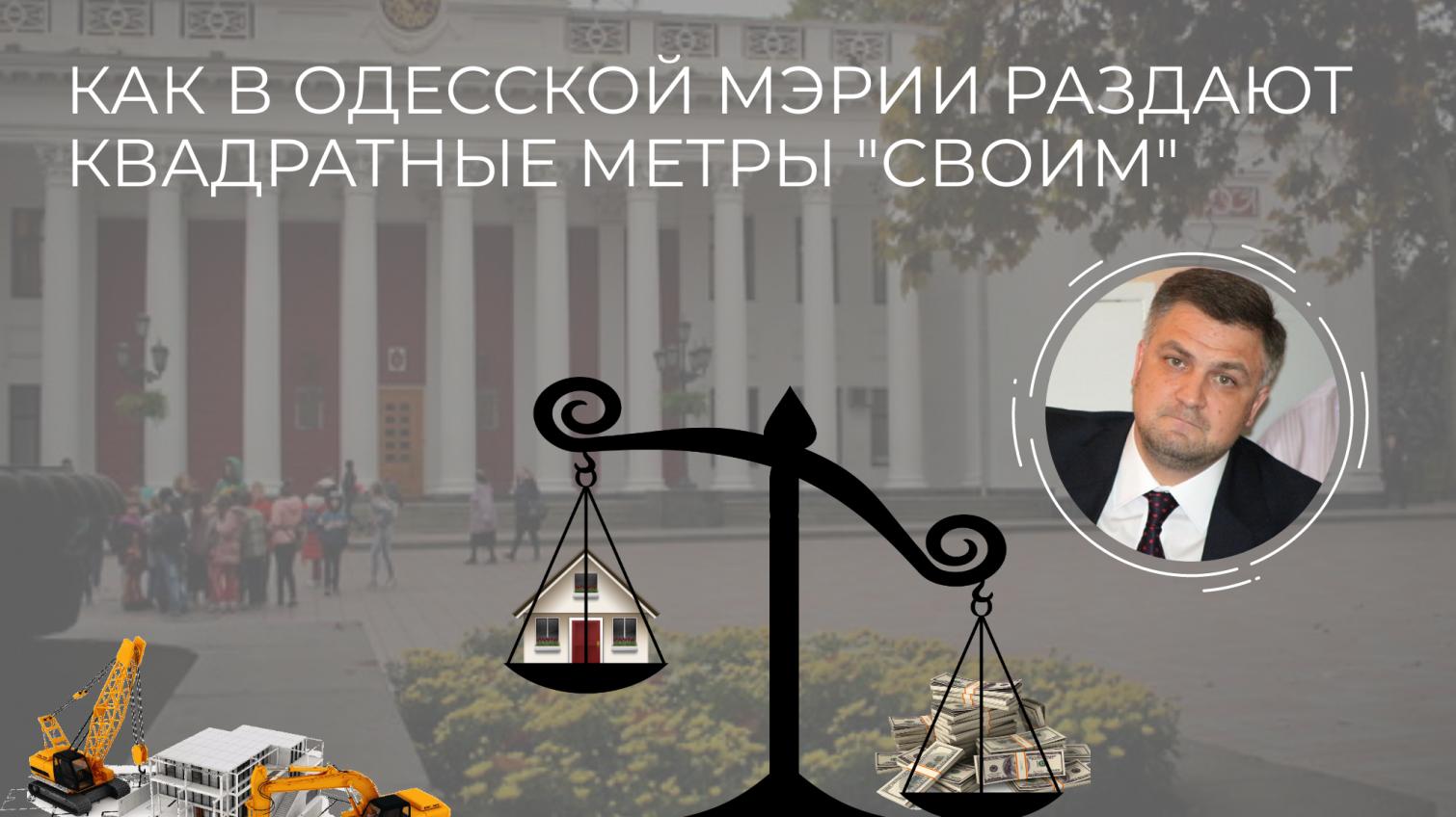 Метр в 314 долларов: как в Одесской мэрии раздают квадратные метры «своим» (карта) «фото»