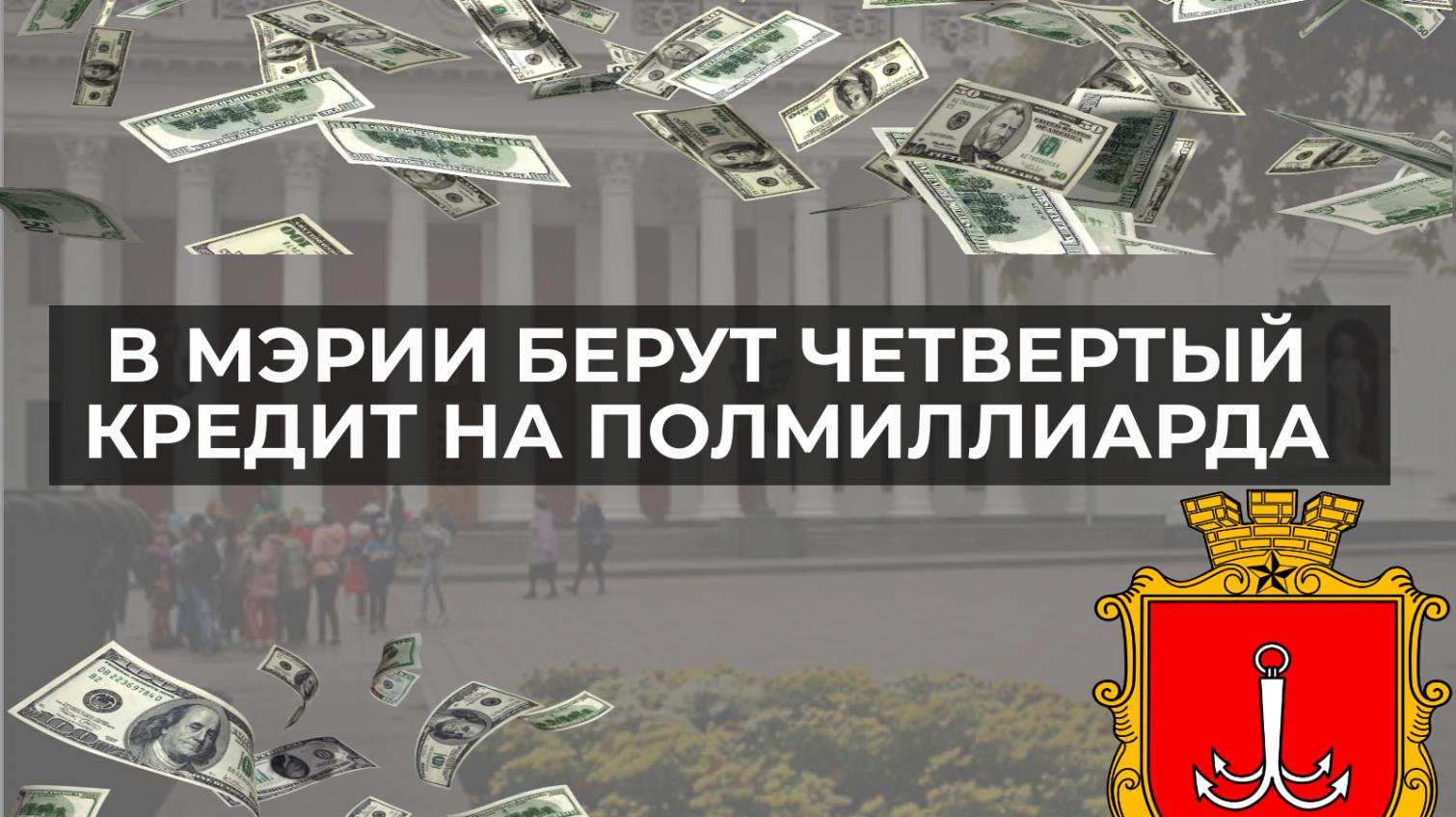 В мэрии берут четвертый кредит на полмиллиарда: он пойдет на лифты, дороги и новые многомиллионные ремонты (инфографика) «фото»