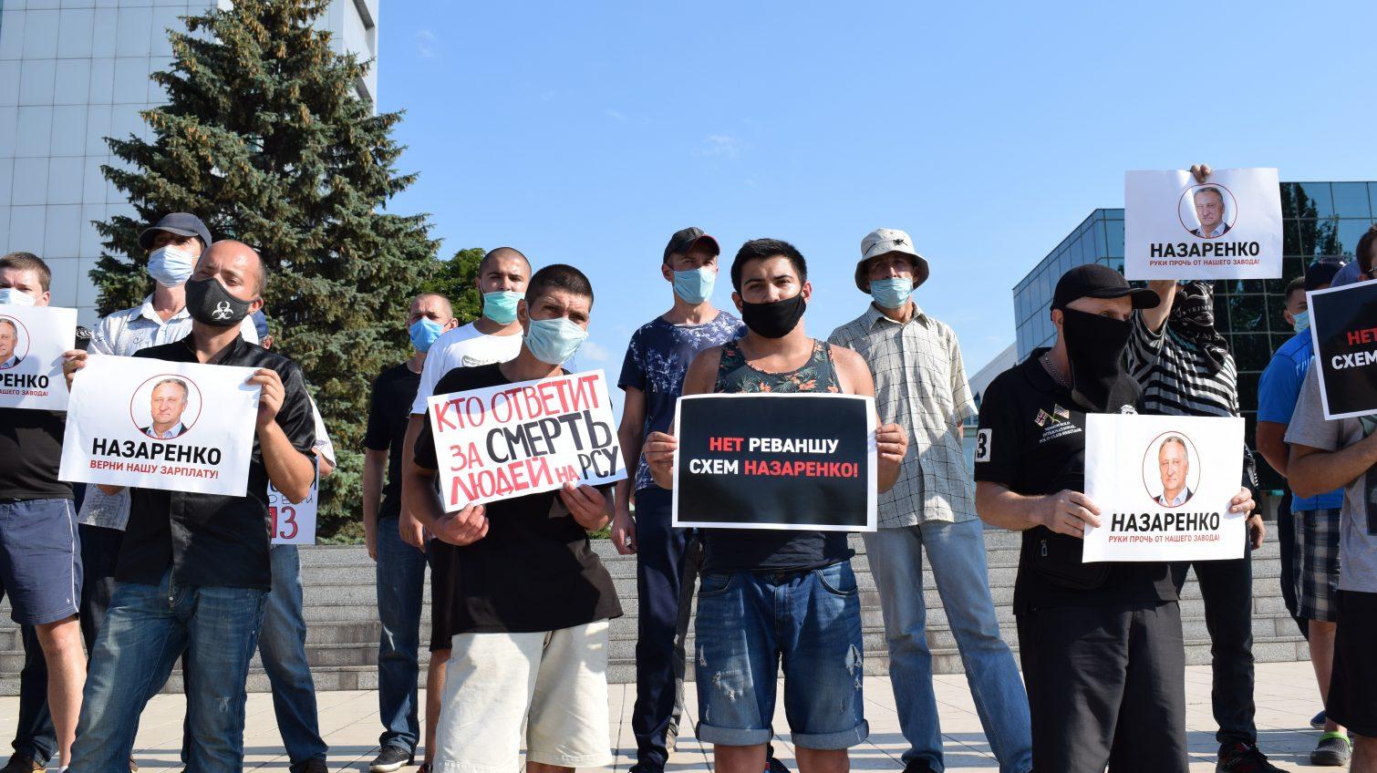 Работники ОПЗ митингуют против возможного возвращения Назаренко (фото) «фото»