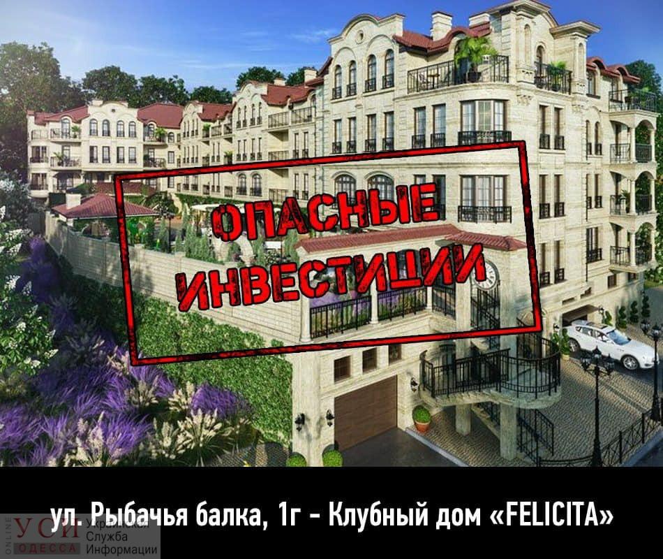 «Клубный дом» вместо частного домика: на Даче Ковалевского пока остановили незаконную стройку (фото, видео) «фото»