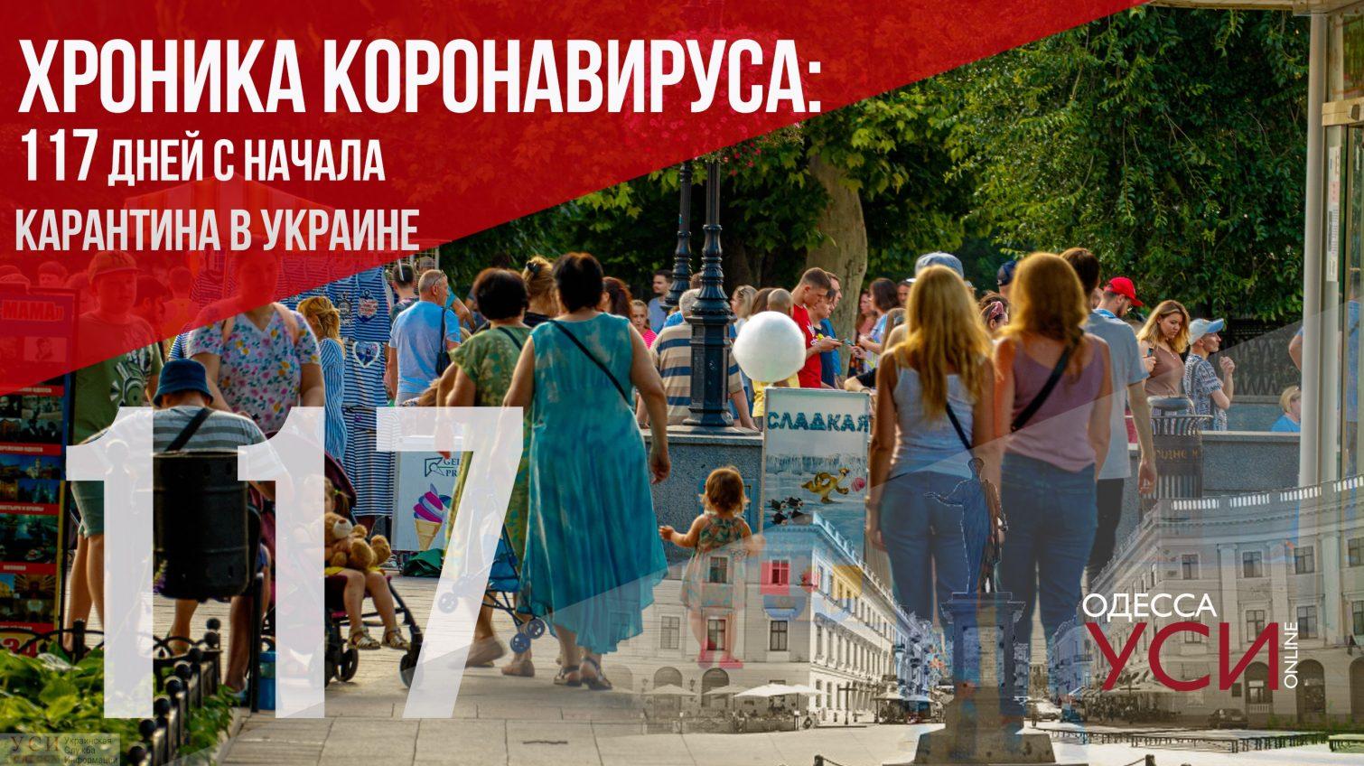 Хроника коронавируса: 117-й день с начала карантина в Украине – уровень заражений сохранился ОБНОВЛЯЕТСЯ «фото»