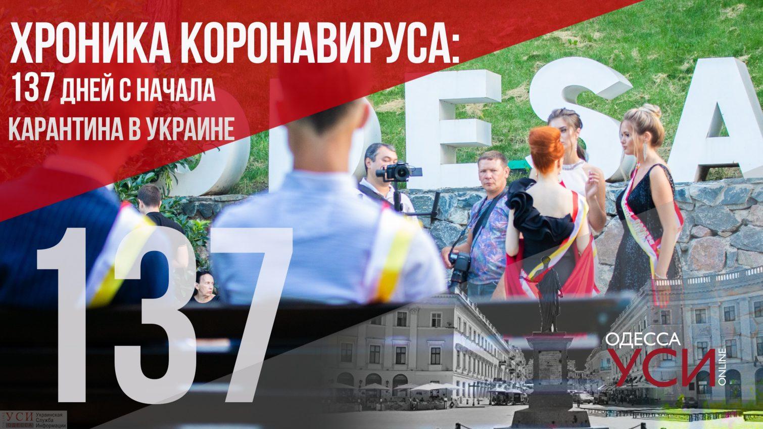 Хроника коронавируса: 137 день с начала карантина в Украине ОБНОВЛЯЕТСЯ «фото»