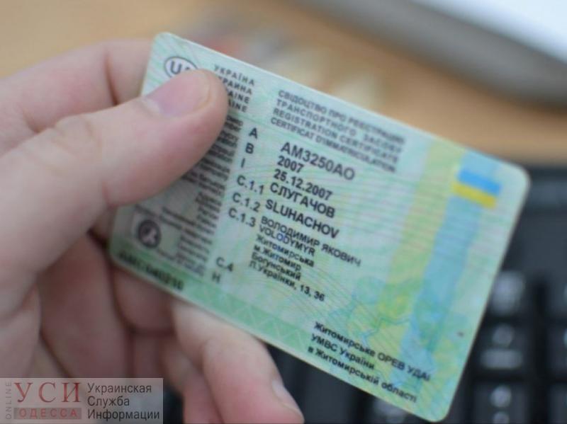 Получить или обменять водительское удостоверение станет проще «фото»