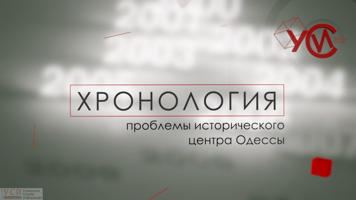 Хронология: проблемы исторического центра Одессы (прямой эфир) «фото»