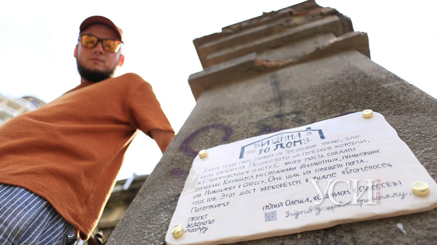 Новая локация: в Одессе открыли памятный знак с цитатой Олеши (фото) «фото»