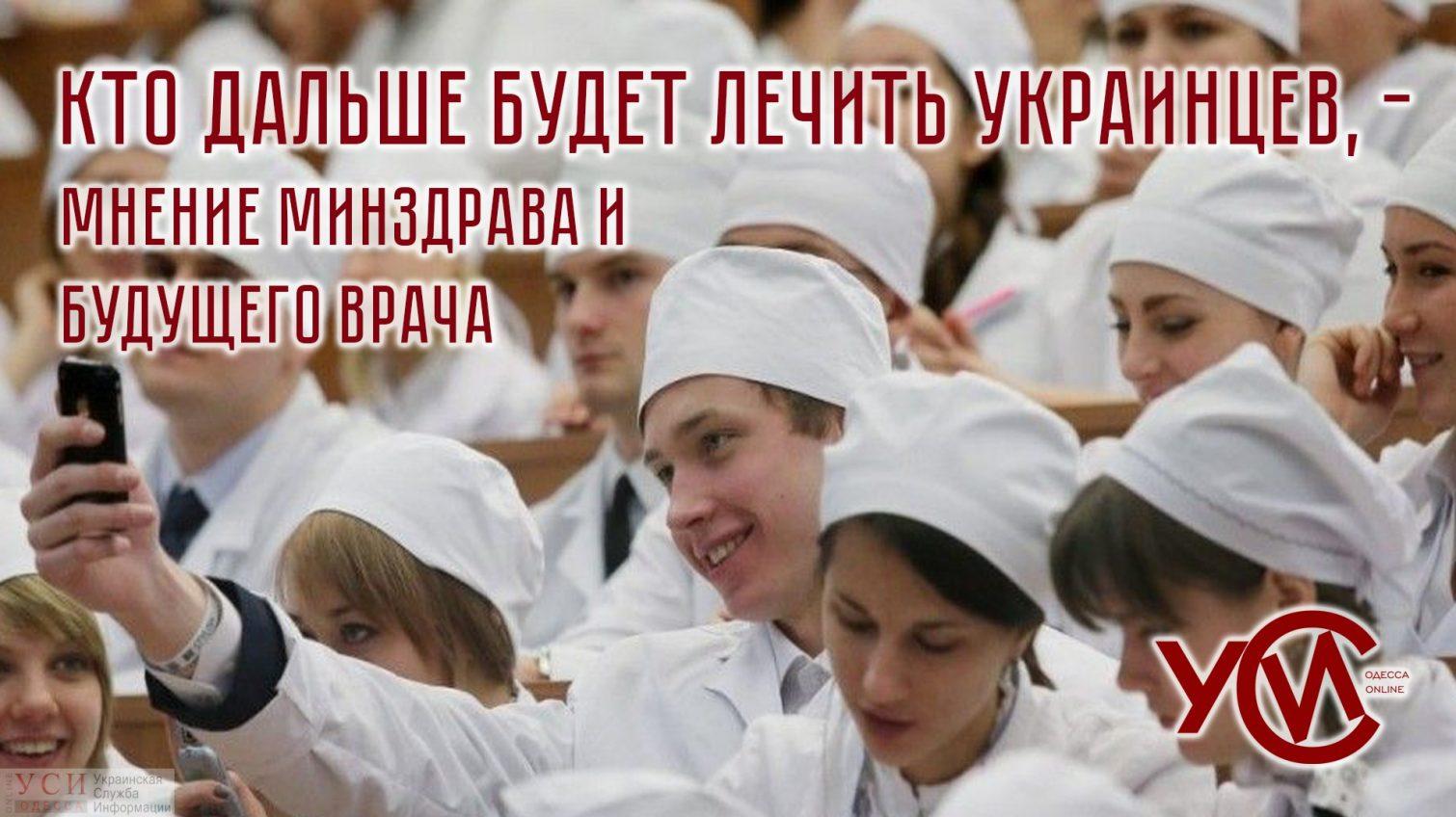 Кто дальше будет лечить украинцев и как справиться с катастрофической нехваткой медиков «фото»