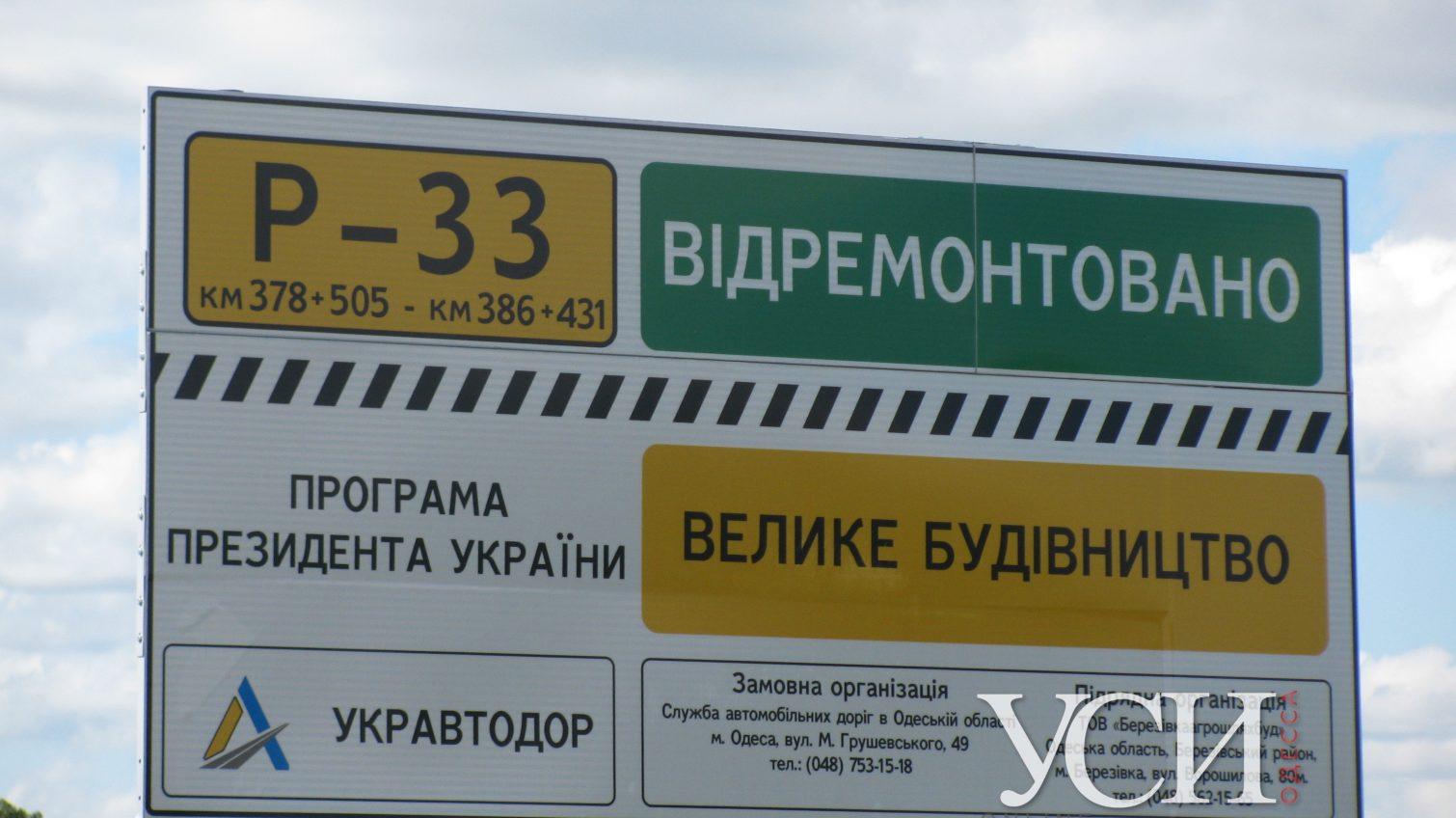 «Большая стройка»: в Одесской области отремонтировали участок стратегической трассы (фоторепортаж) «фото»