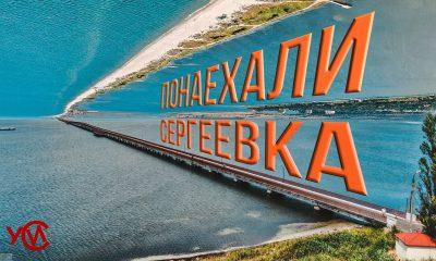 Улетные выходные: почем курорт Сергеевка? «фото»