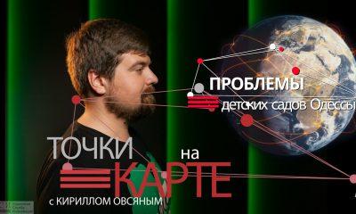 Точки на карте: проблемы детских садов Одессы (фото, видео, карта) «фото»