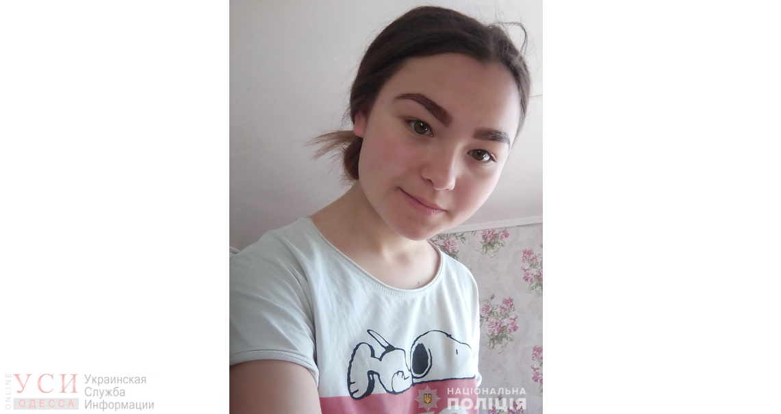 В Одесской области ищут пропавшую 15-летнюю девушку «фото»