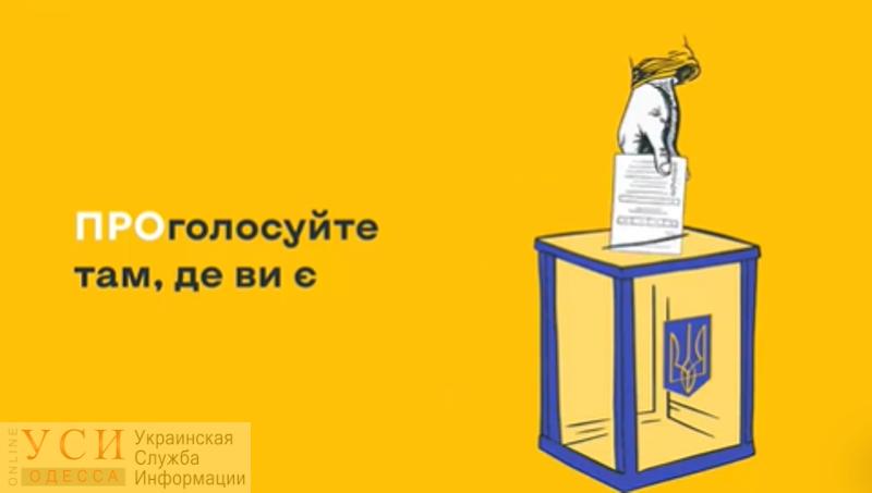 Изменить место голосования на выборах теперь можно без документов (видео) «фото»