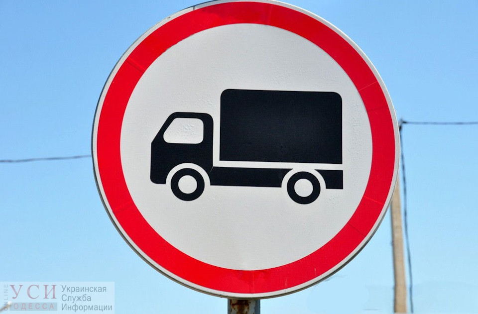 В мэрии отказались голосовать за снятие ограничений движения большегрузного автомобильного транспорта по улицам Пересыпи «фото»