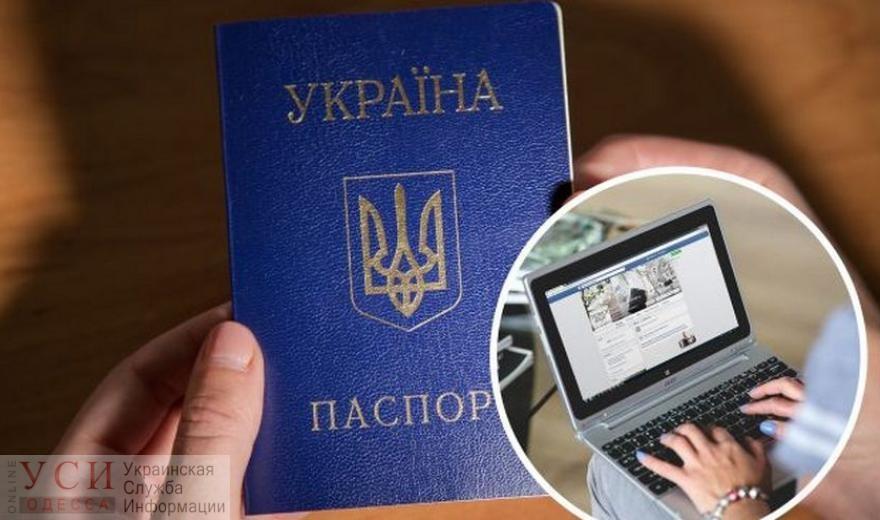Одесситы будут получать официальный email вместе с паспортом «фото»