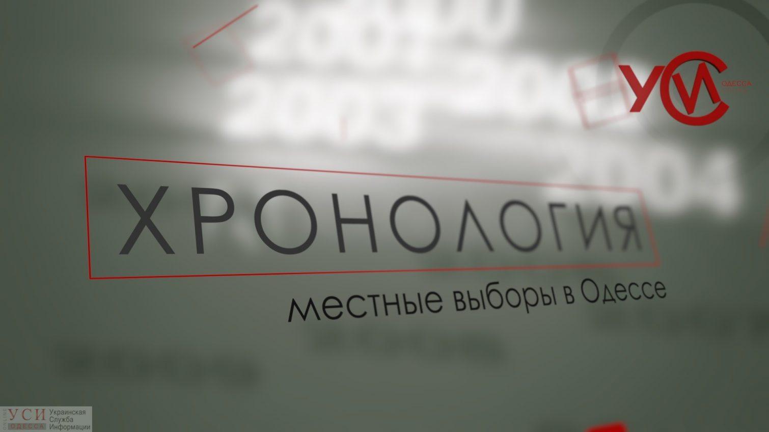Хронология: местные выборы в Одессе (прямой эфир) «фото»