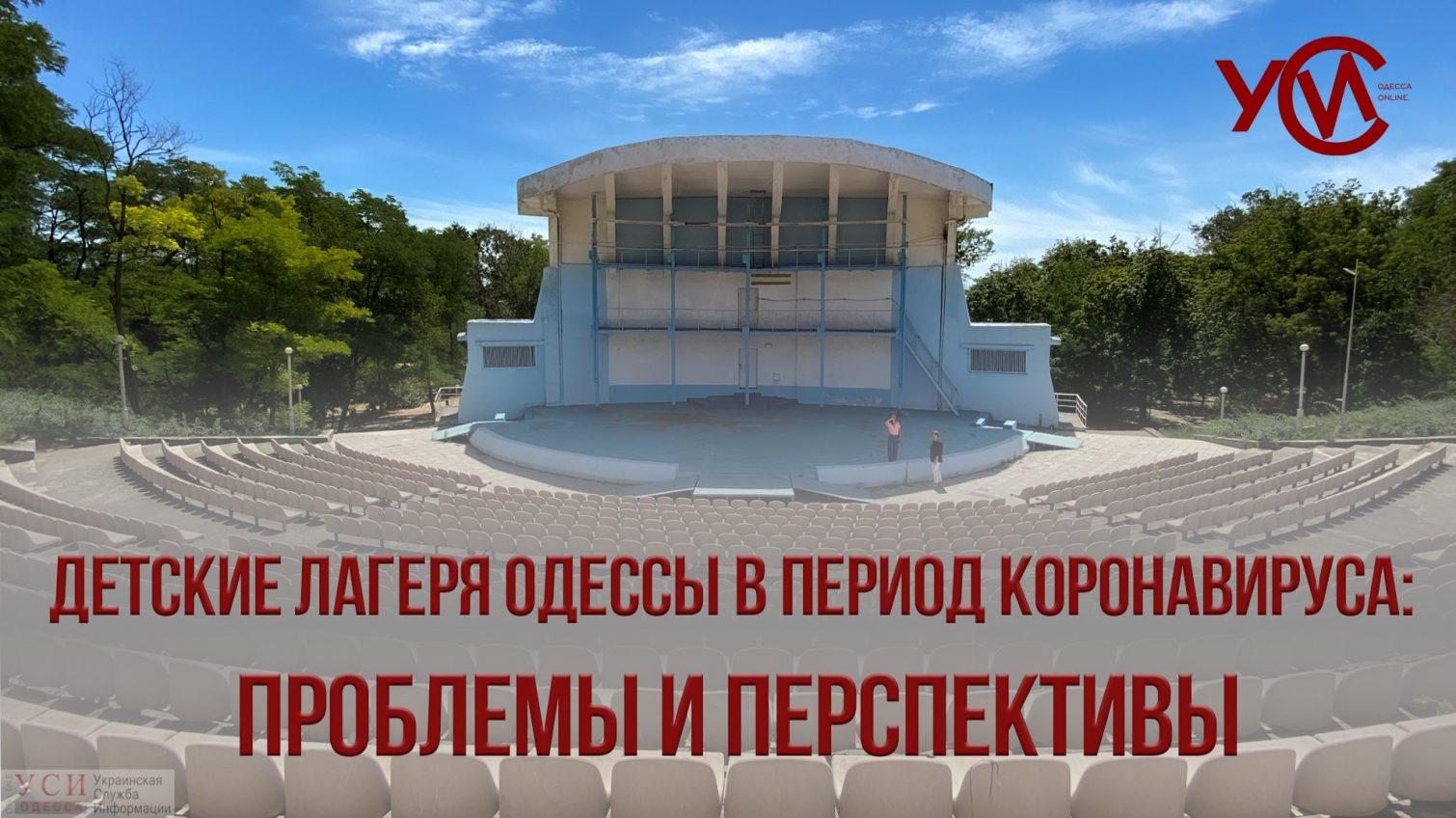 Детские лагеря Одессы в период коронавируса: угроза банкротства и надежды на новый сезон «фото»
