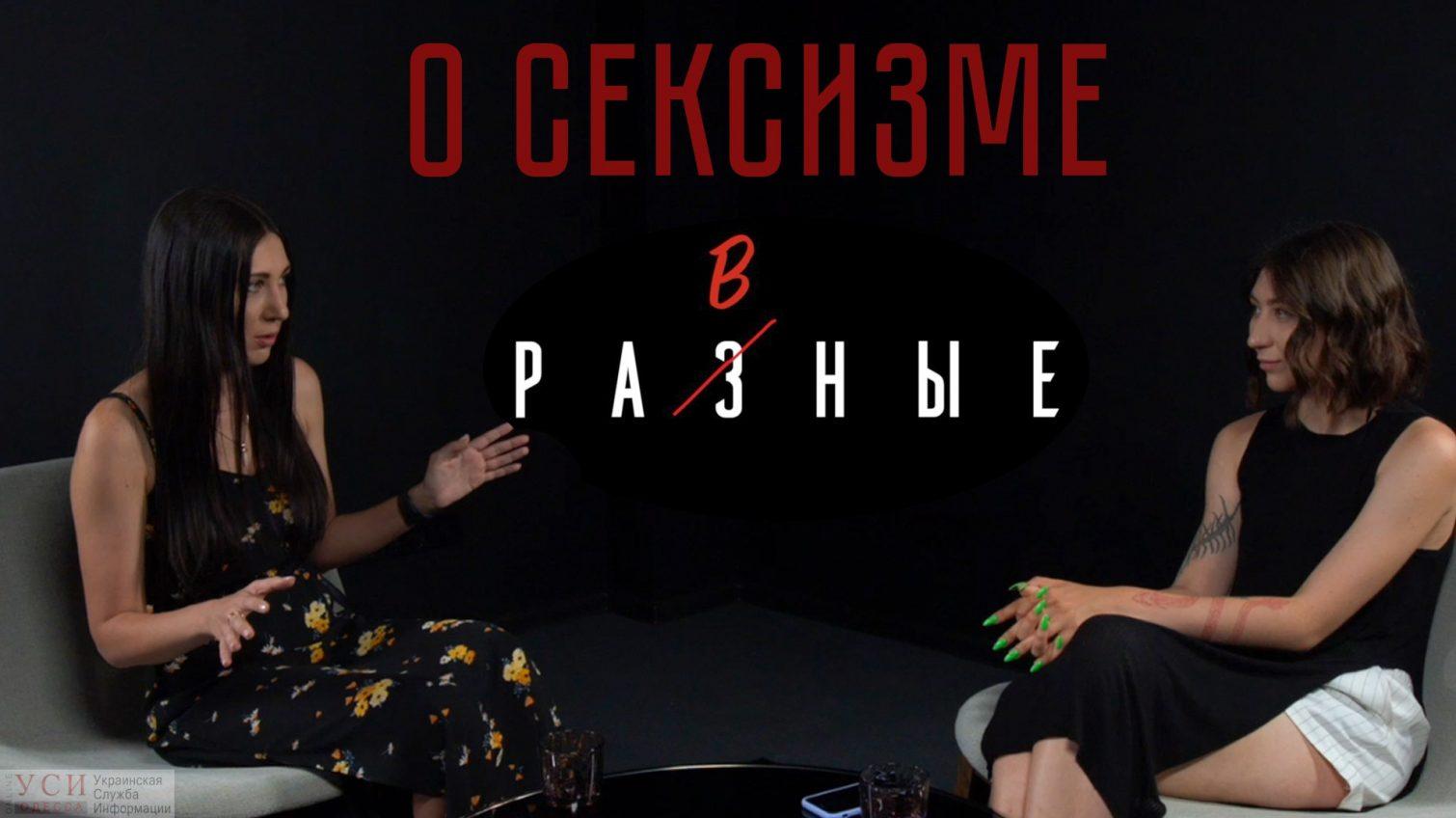«Что вы делаете в каждом своем дне, чтобы не быть изнасилованными», – Таша Зведенюк о сексизме «фото»