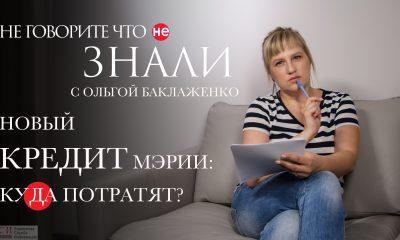 Новый кредит одесской мэрии: куда потратят? (видеоблог) «фото»
