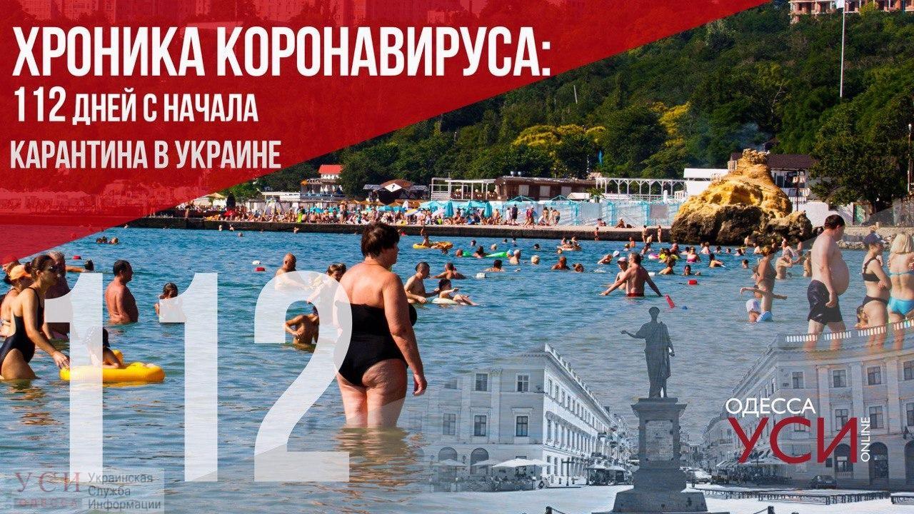 Хроника коронавируса: 112 дней с начала карантина в Украине ОБНОВЛЯЕТСЯ «фото»