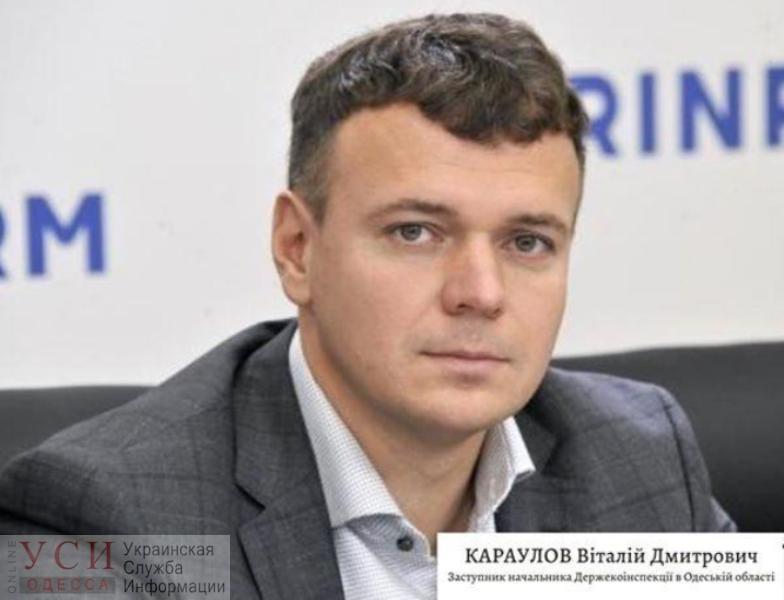 В Одесской Госэкоинспекции новый замначальника: до этого он возглавлял отдел контроля за морем «фото»