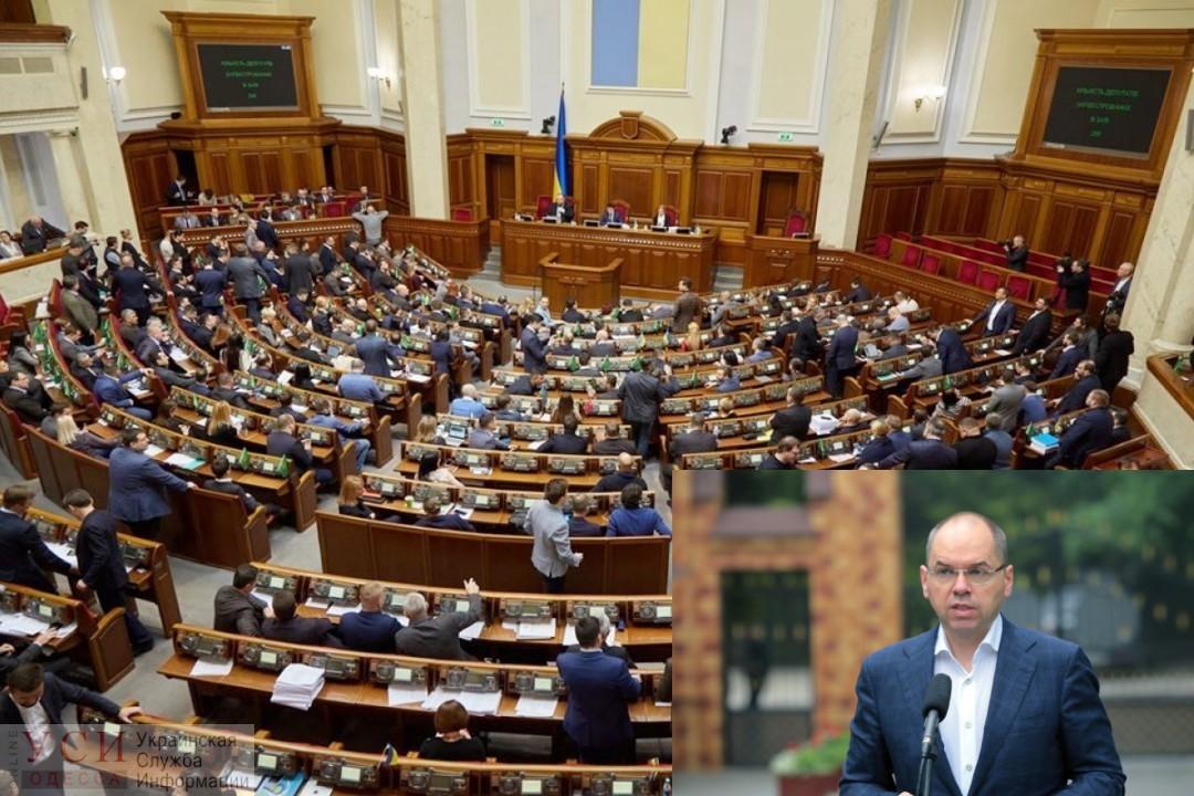 Нардепы, среди которых есть одесситы, требуют отставки министра здравоохранения Степанова «фото»