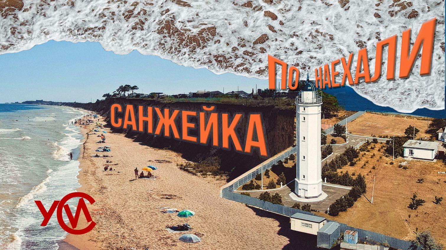 Улетные выходные: почем курорт Санжейка? «фото»