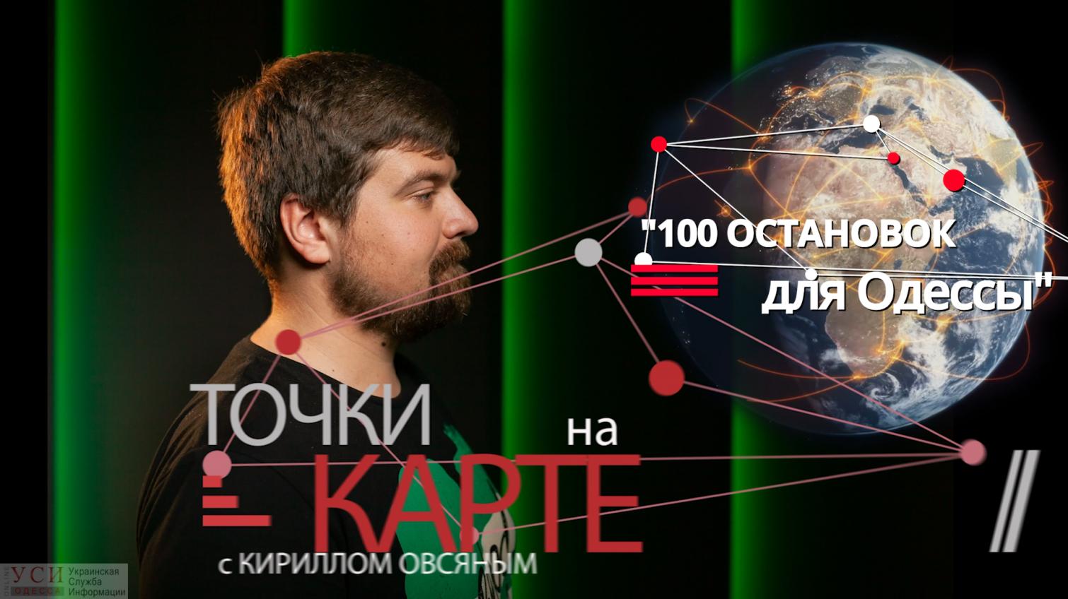 Точки на карте: 100 «депутатских» остановок для Одессы (фото, видео, карта) «фото»