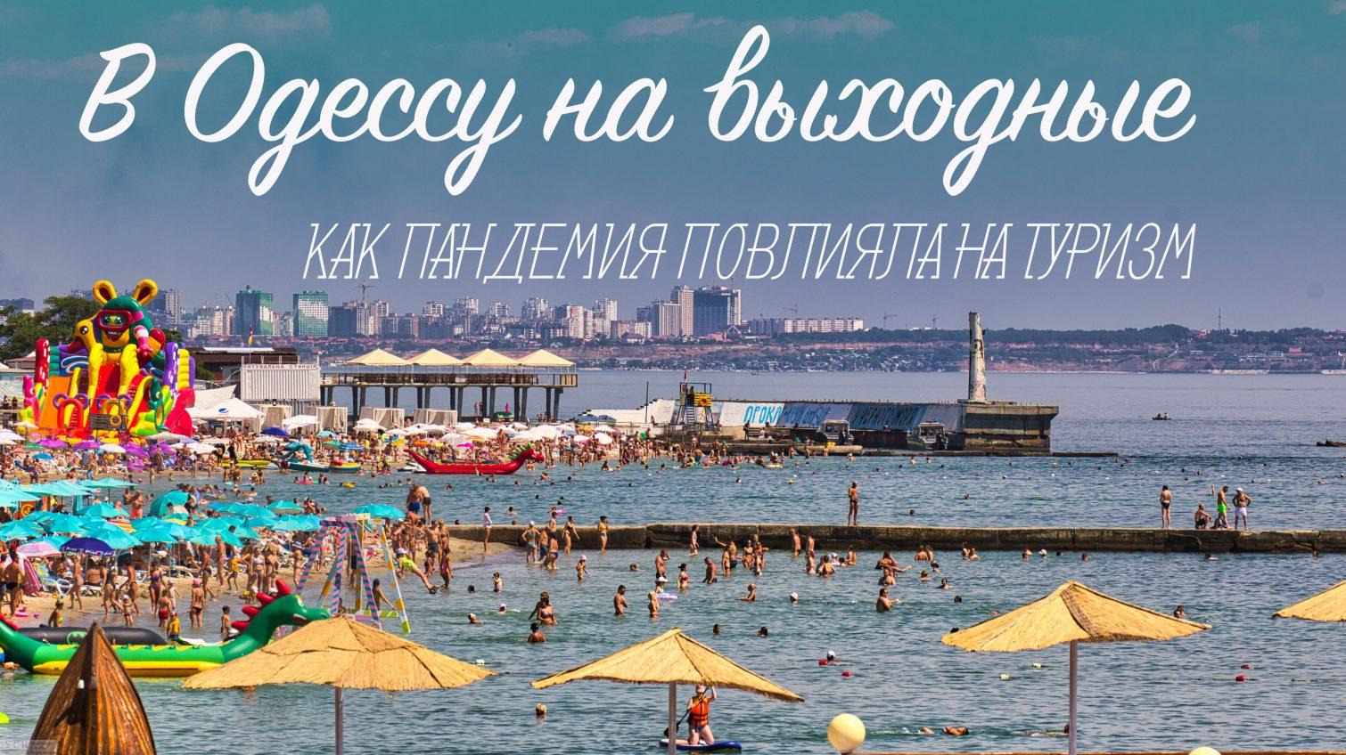 «В Одессу на выходные»: как пандемия повлияла на туризм «фото»