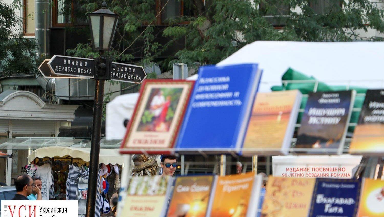 Офлайн и онлайн: в Одессе пройдет международный книжный фестиваль «Зеленая волна» «фото»