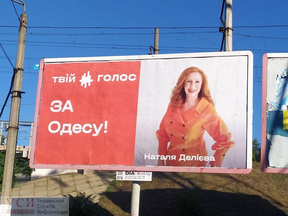 Экс-директор «Масок» Наталья Делиева претендует на пост мэра Одессы «фото»