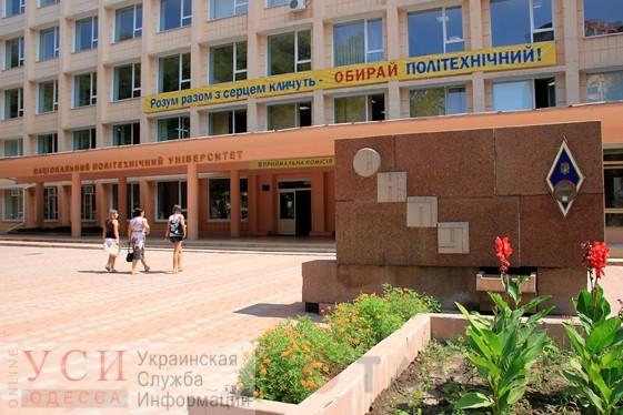В Одессе появится два новых вуза: «политех» и две академии реорганизуют «фото»