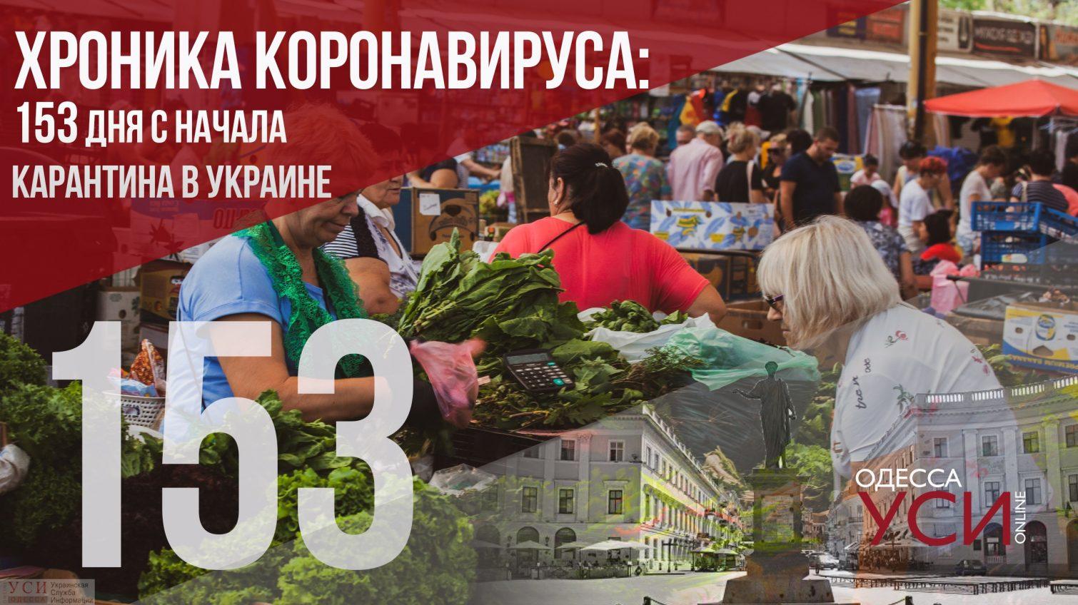 Хроника коронавируса: 153 дня с начала карантина: новых случаев в Одесской области стало меньше «фото»