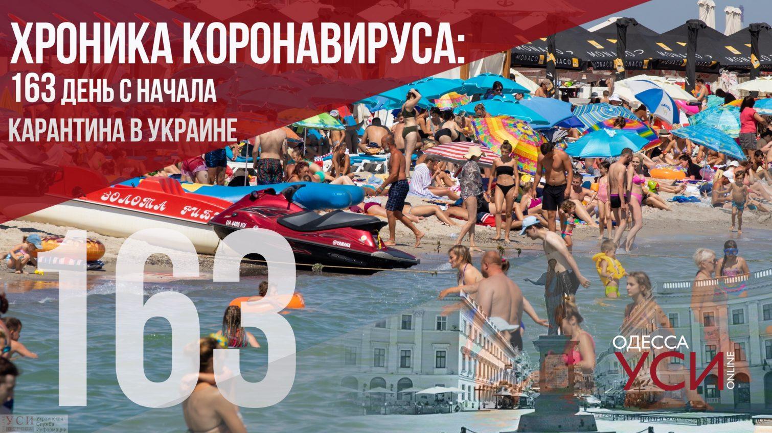 Хроника коронавируса: очередной антирекорд в Одесской области на 163 день со дня начала карантина «фото»