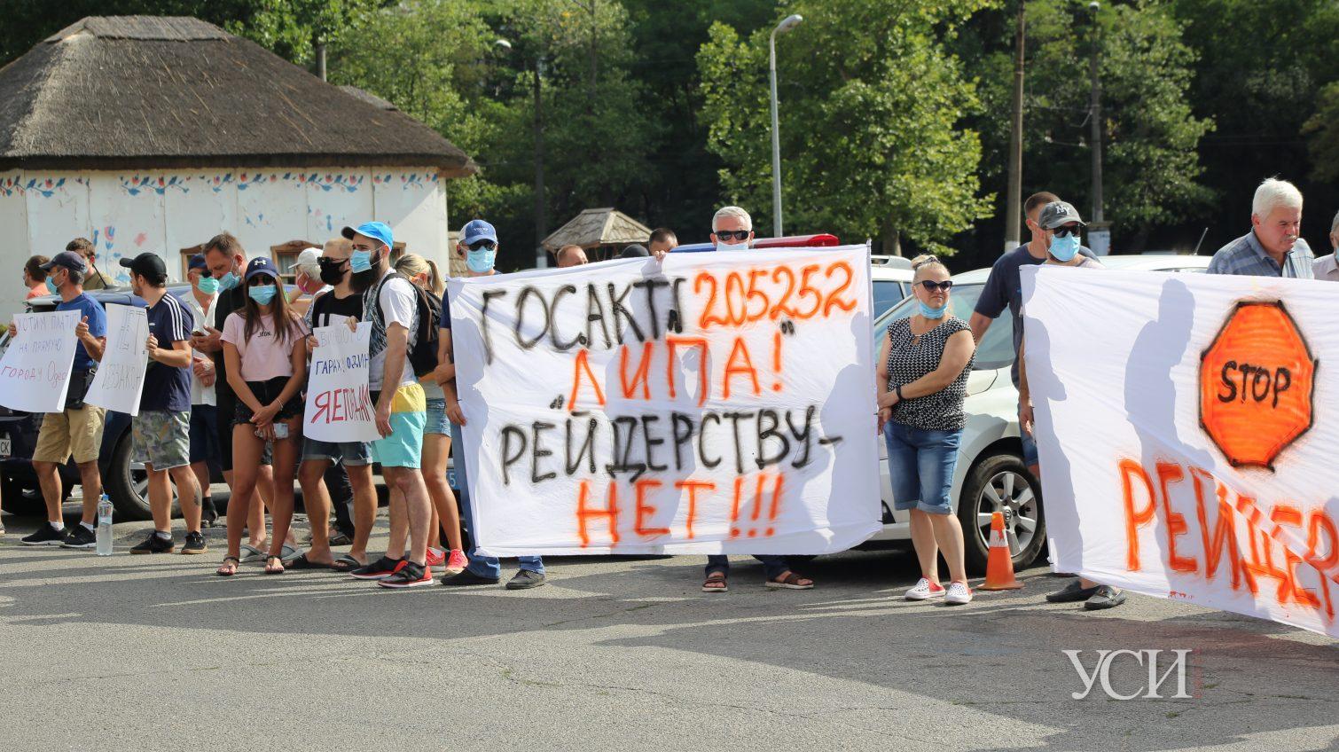Члены кооперативов вышли под стены Одесской ОГА в защиту своих гаражей (фото) «фото»