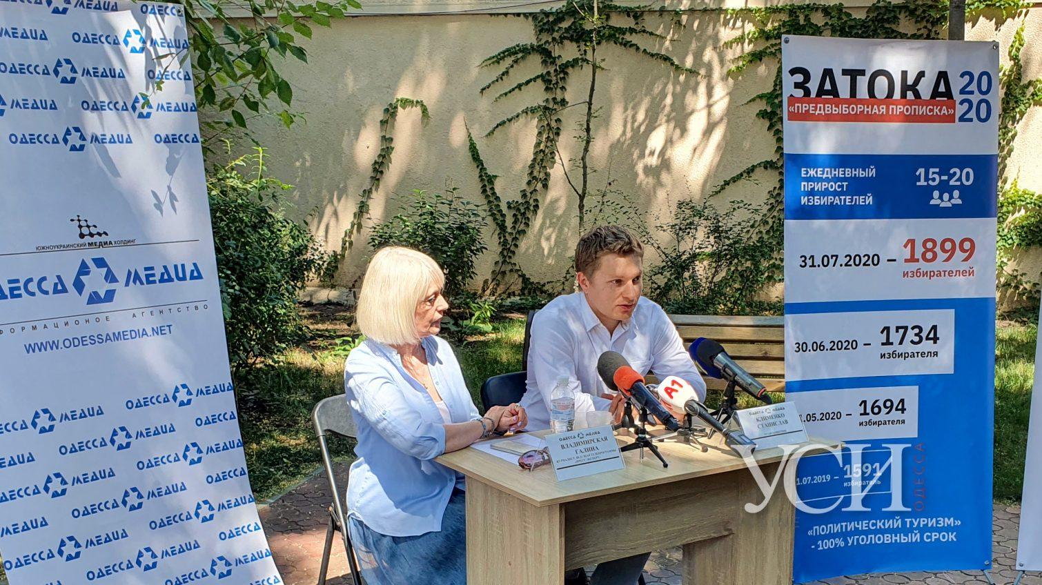 В Затоке массово регистрируются «новые избиратели» на местные выборы (фото) «фото»