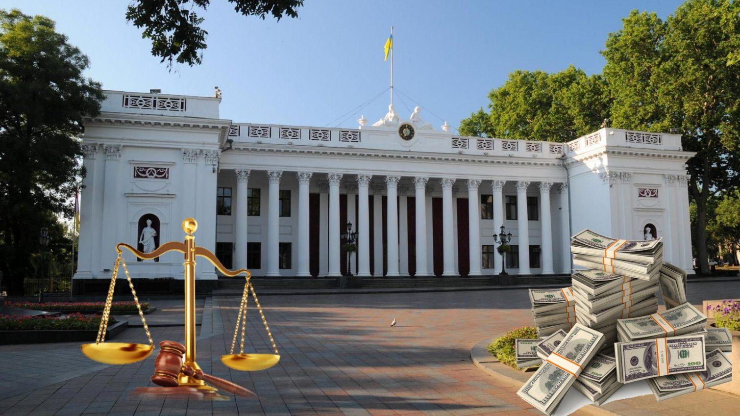 Судебные провалы одесской мэрии: «утерянная» недвижимость и сотни миллионов гривен в карманы «фото»