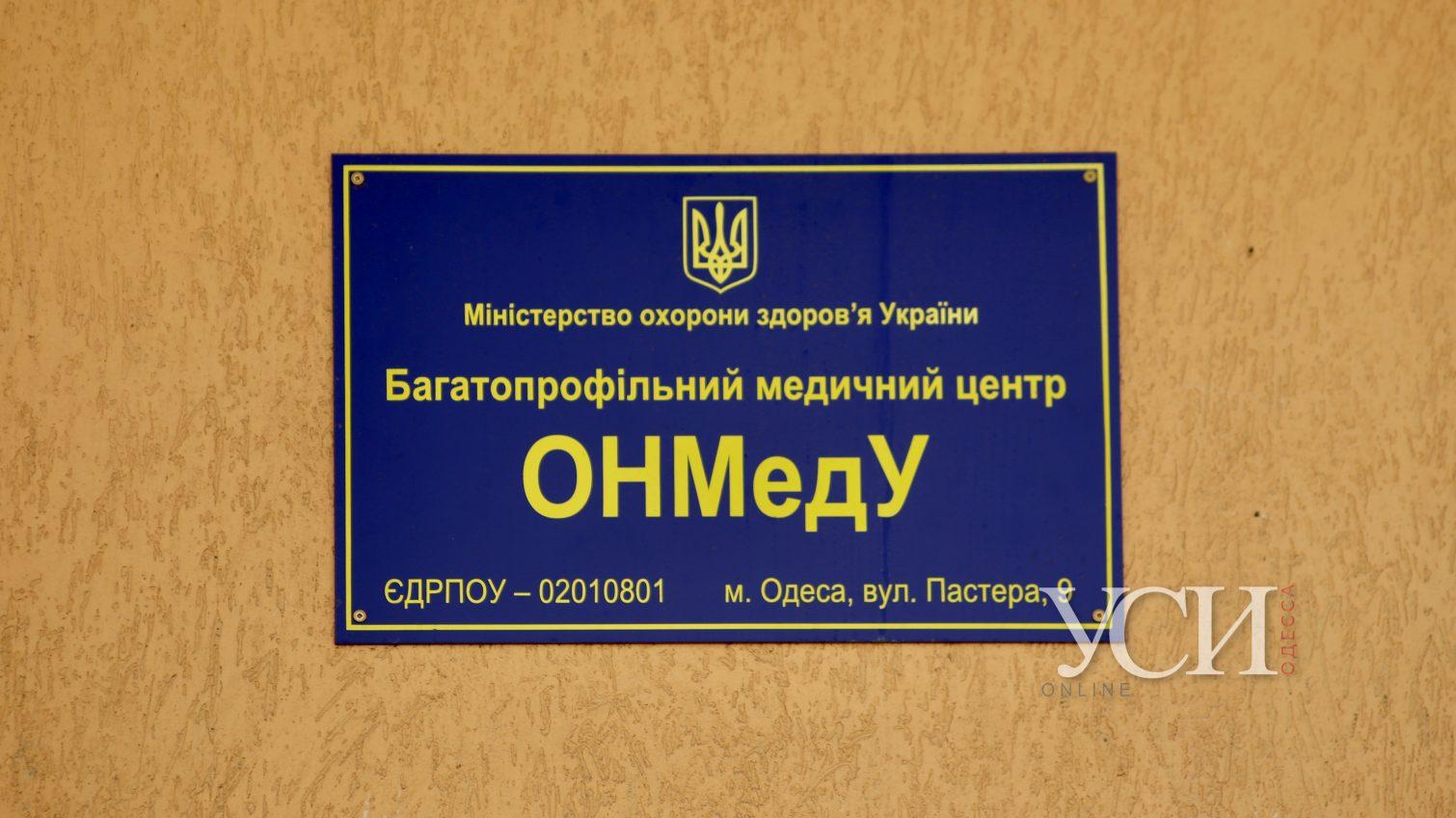 Одесский медин собирается оспаривать решение суда об ограничении доступа и отключении электроэнергии «фото»