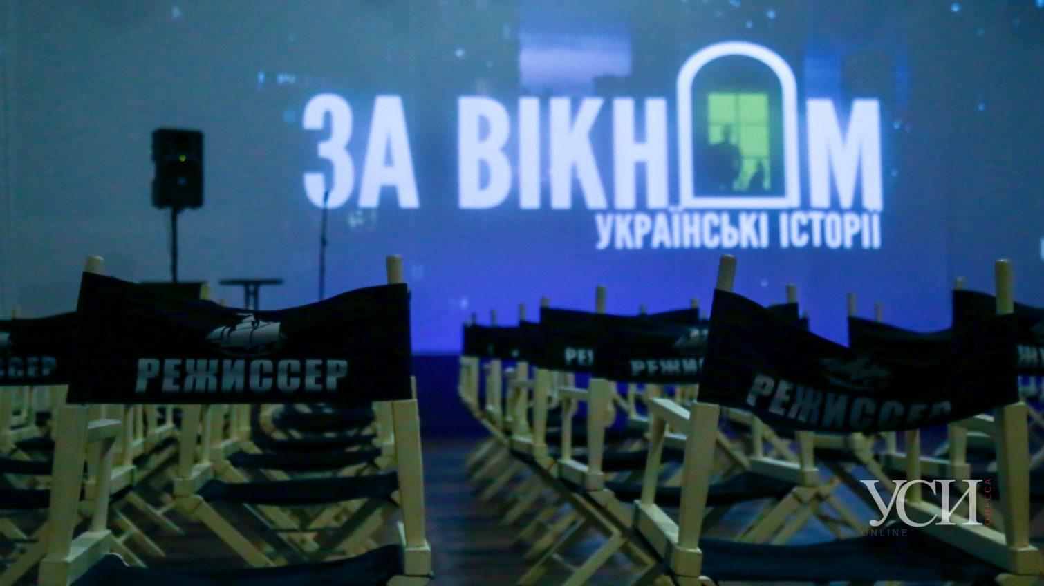 «За окном»: в Одессе представили новый формат карантинного сериала (фото, видео) «фото»