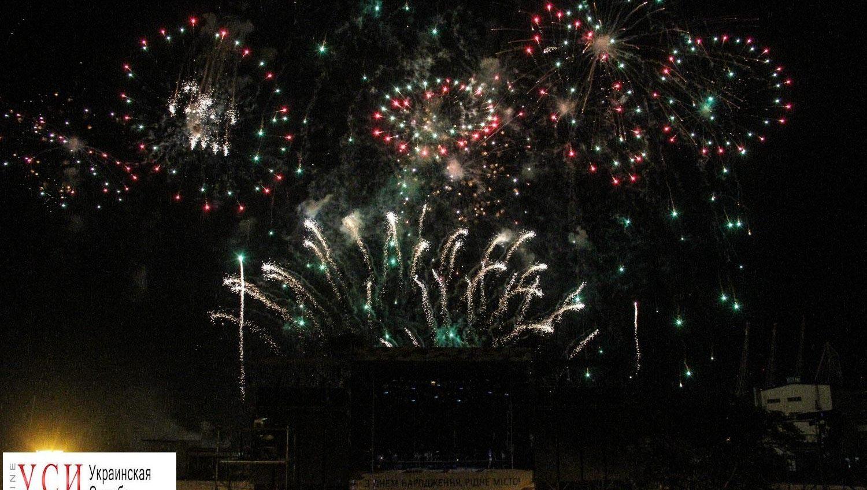 С фейерверком и концертом: как в Одессе будут отмечать День города «фото»
