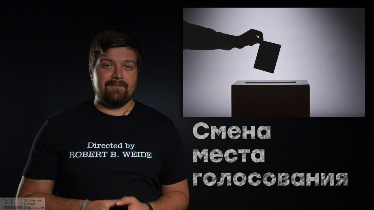 Смена места голосования: удобство или схема фальсификации выборов? (видео) «фото»