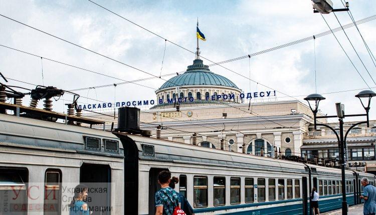 На День независимости из Одессы добавили поезда во Львов и Киев «фото»