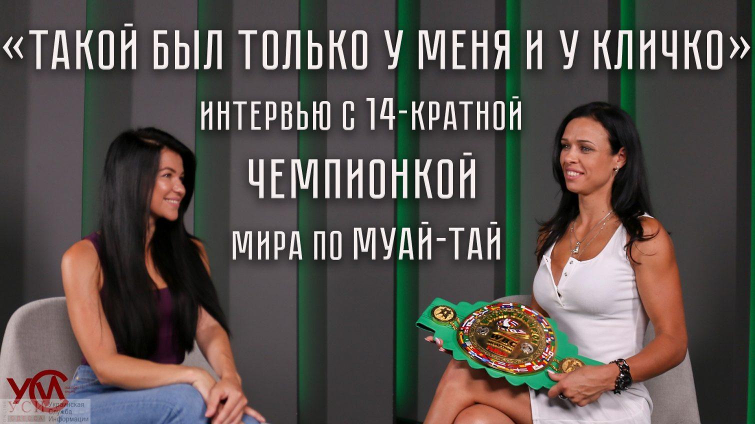 «Мой первый бой в ММА был на корпоративе банкиров», – 14-кратная чемпионка мира по муай-тай Елена Овчинникова (фото, видео) «фото»