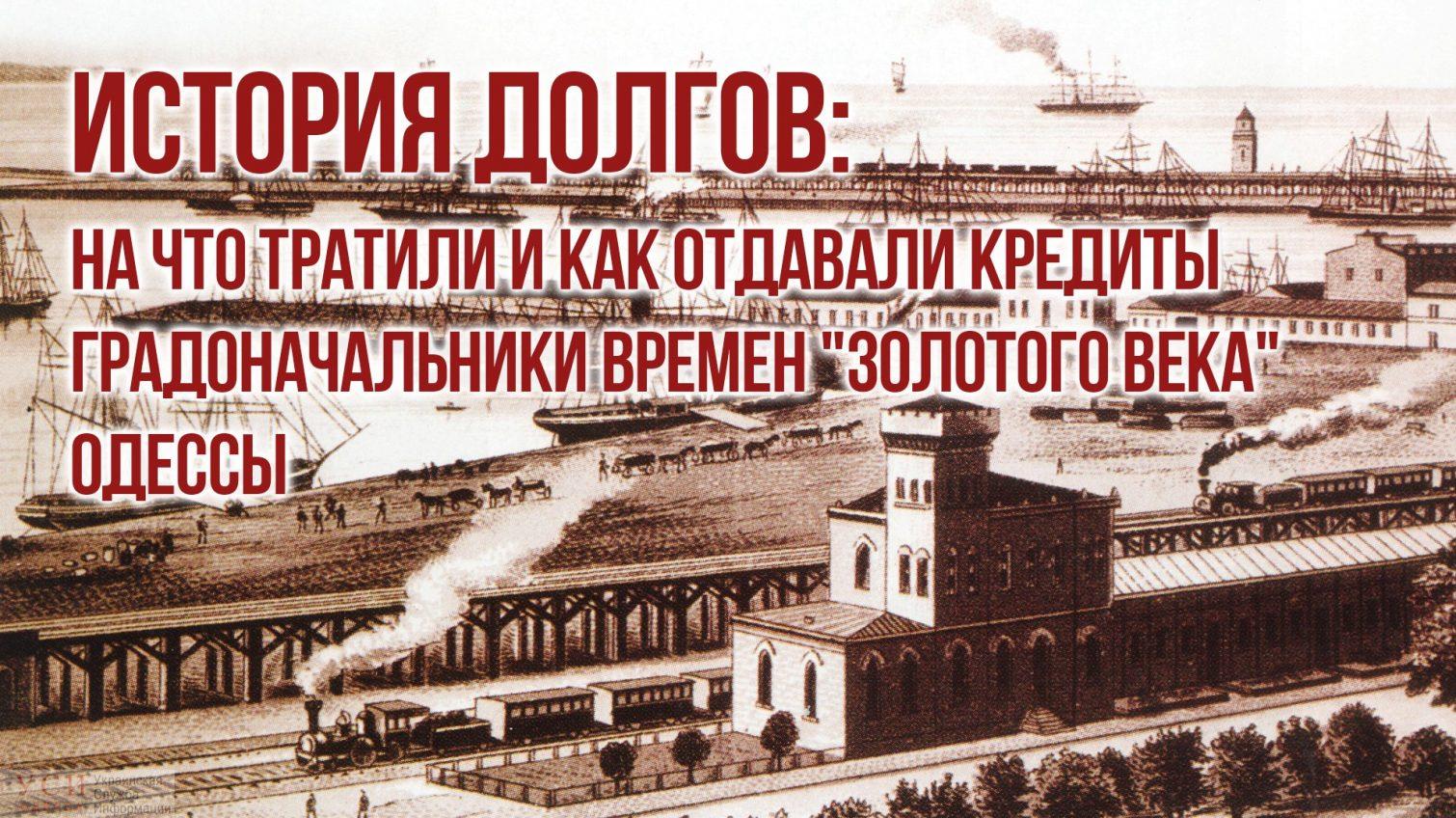 История долгов: на что тратили и как отдавали кредиты градоначальники Одессы времен «золотого века» «фото»