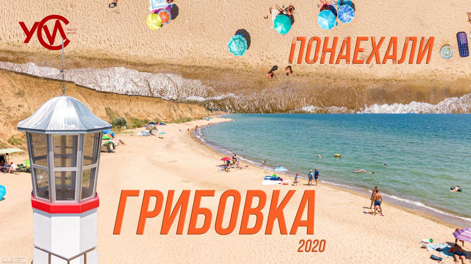Улетные выходные: почем курорт Грибовка? «фото»