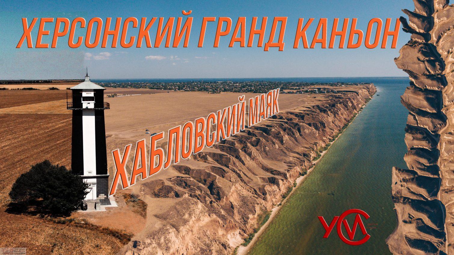 Херсонский Гранд Каньон и маяк в поле: #МандруйУкраїною «фото»